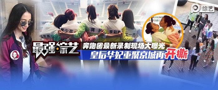 【跑男资讯】跑男北京录制现场大曝光 六女神貌美如花电力十足