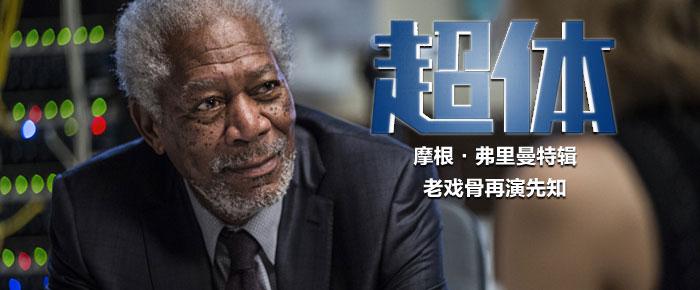 《超体》主创中国行,摩根·弗里曼首度来华助阵