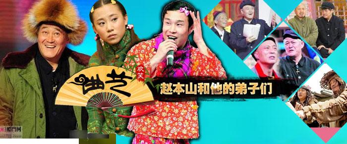 【曲艺独家策划】赵本山和他的弟子们 赵家班独霸喜剧半边天